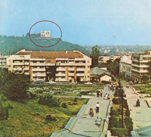 """În anii '80, Dealul Grădişte era """"ornat"""" cu tablouri uriaşe ale lui Nicolae şi Elena Ceauşescu"""